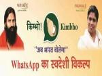 After Patanjali Sim Baba Ramdev Launches Kimbho Messaging A