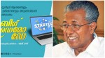 Kerala Startup Mission S Big Demo Day For Startups To Get Global Opening