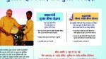 Coronavirus Health Insurance How A Family Member Or A Nominee Can Claim Rs 2 Lakh Under Pmjjby Yoja
