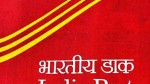 Earn Rs 4950 Monthly On Your Investment Know This Post Office Investment Scheme