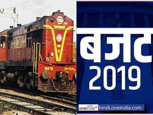 Railway Budget Interim Budget