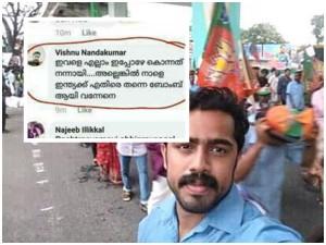 Kotak Mahindra Bank Sacks Employee Hate Post Against Kathua